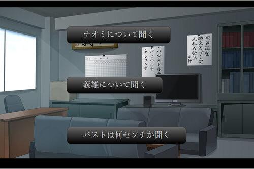 破落戸どものマリア Game Screen Shot3