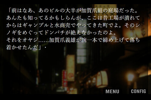 破落戸どものマリア Game Screen Shot4