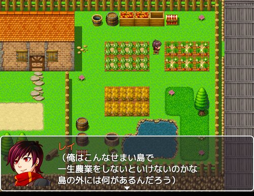 レイとディアナの小さな島 Game Screen Shot