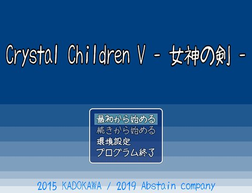 Crystal Children V - 女神の剣 - Game Screen Shots