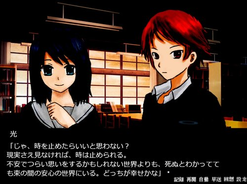 狂イ愛ノ鎖 Game Screen Shot3
