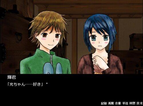 狂イ愛ノ鎖 Game Screen Shot4