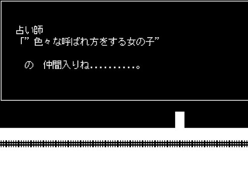 占星術師あやめ Game Screen Shot2