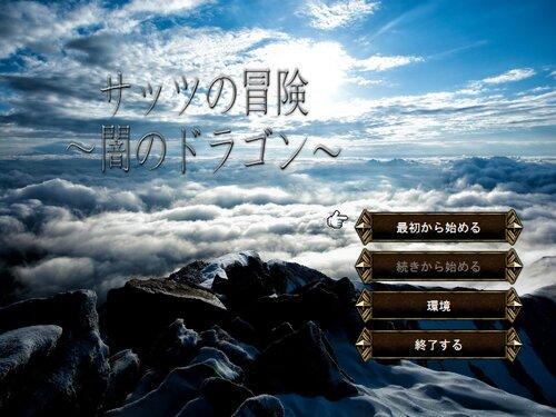 サッツの冒険~闇のドラゴン~ Game Screen Shot5