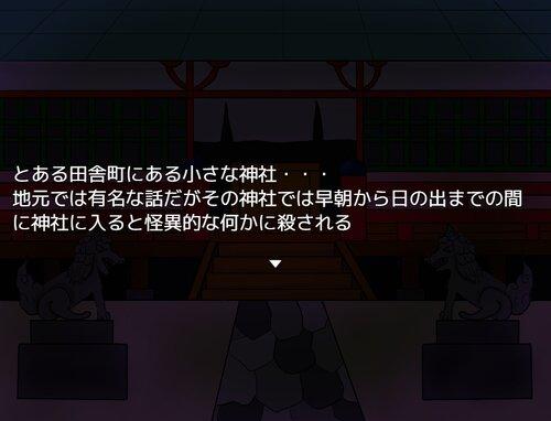 朝焼け神社(序章) Game Screen Shot3
