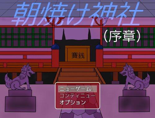 朝焼け神社(序章) Game Screen Shots