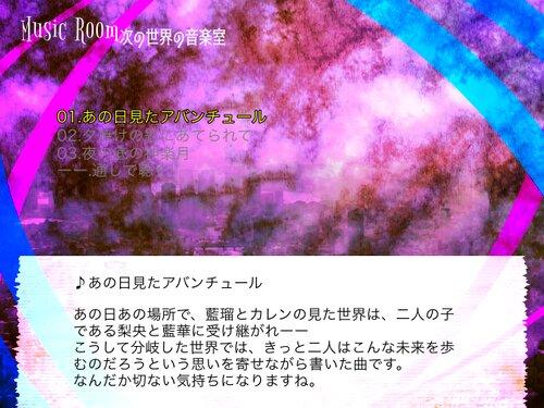 Ifの幻世~繰り返す幻想 Game Screen Shot2