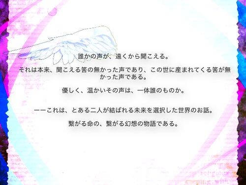 Ifの幻世~繰り返す幻想 Game Screen Shot3