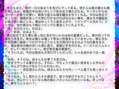 Ifの幻世~繰り返す幻想 Game Screen Shot4
