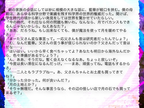 Ifの幻世~繰り返す幻想 Game Screen Shot5