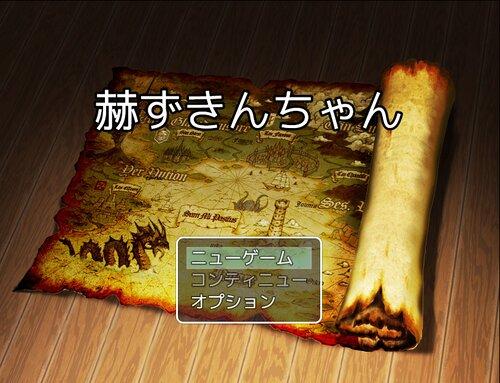 赫ずきんちゃん Game Screen Shot5