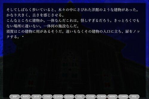 須賀ルフは血と妖艶が似合いすぎていた。【体験版】 Game Screen Shot4