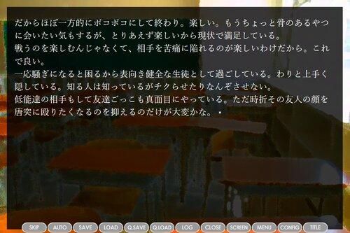 須賀ルフは血と妖艶が似合いすぎていた。【体験版】 Game Screen Shot5