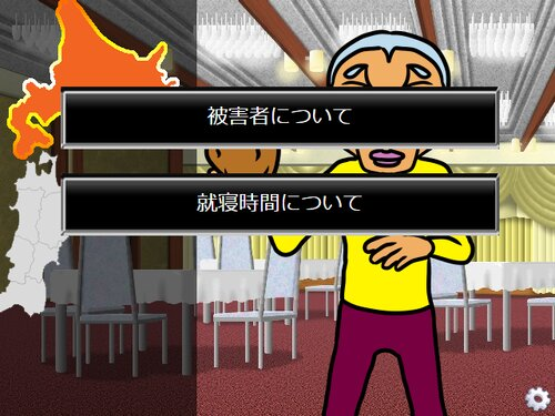 都道府県を覚えたいから-北海道・東北地方編- Game Screen Shot