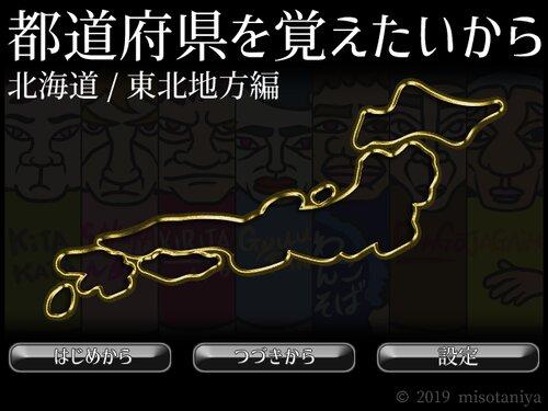 都道府県を覚えたいから-北海道・東北地方編- Game Screen Shots