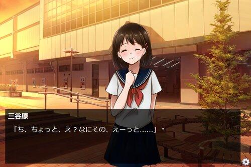 補講帰り 君の隣 Game Screen Shot4