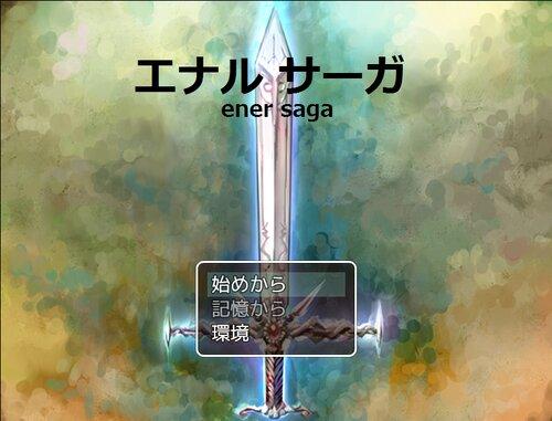エナルサーガ Game Screen Shots