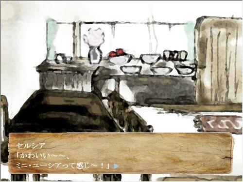 ふたつの瞳 Game Screen Shot3