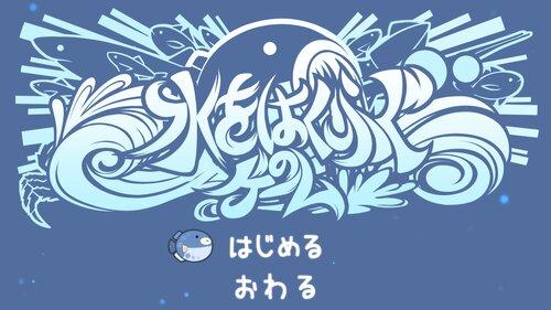 水をはくふぐのゲーム Game Screen Shot5