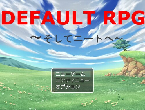 DEFAULT RPG そしてニートへ Game Screen Shot5