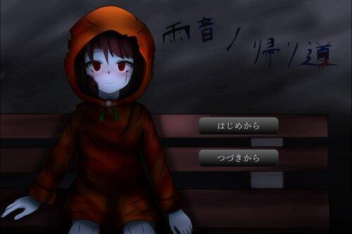 雨音の帰り道 Game Screen Shot5
