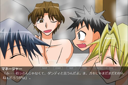 わん~そうだ、温泉へ行こう!!~ Game Screen Shot4