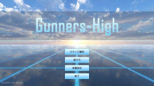 ガンナーズ・ハイ Game Screen Shot5