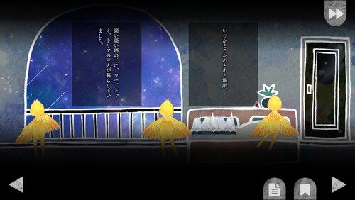 かなりあは唄わず Game Screen Shot1