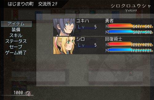 シロクロユウシャ Yukiha Game Screen Shot5