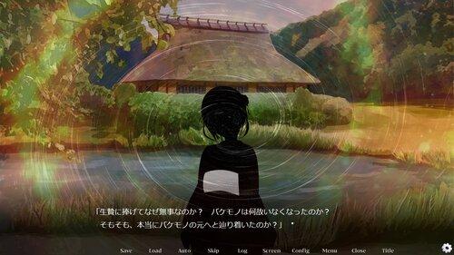 仙年六花 ─引き継がれし想い─ (DL版) Game Screen Shot4