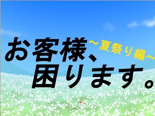 お客様、困ります~夏祭り編~ Game Screen Shot2