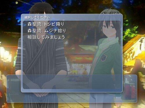 お客様、困ります~夏祭り編~ Game Screen Shot5