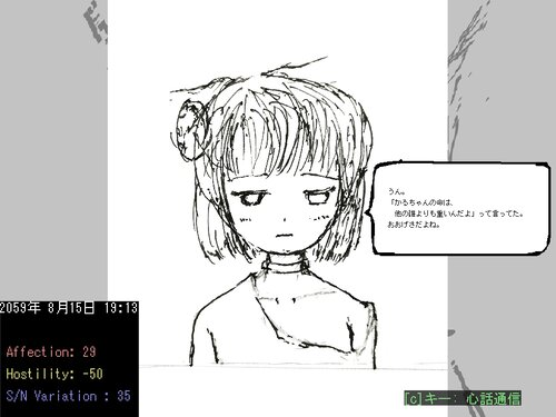 かるかんばぜーしょん Game Screen Shot4