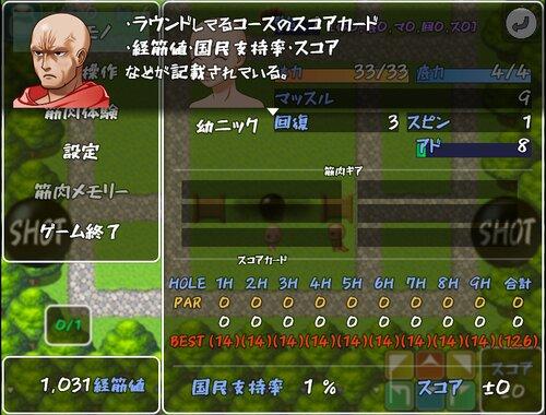 筋肉剛琉賦<マッスルゴルフ> Game Screen Shot3
