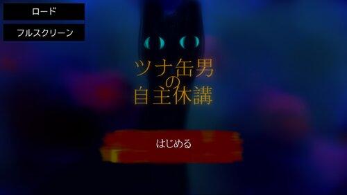 ツナ缶男の自主休講 Game Screen Shot2
