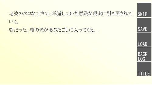 ツナ缶男の自主休講 Game Screen Shot4
