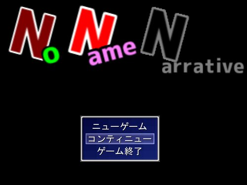 No Name Narrative【体験版】 Game Screen Shot5