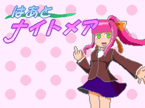 ハートナイトメア Game Screen Shot5