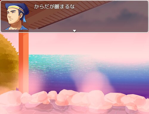 幸重の湯 Game Screen Shots