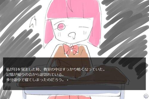 こわくないよ Game Screen Shot4