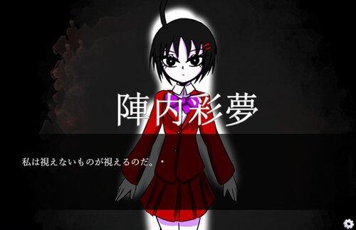 ファントムゾーン ダイモンズ 序章(体験版) Game Screen Shot1