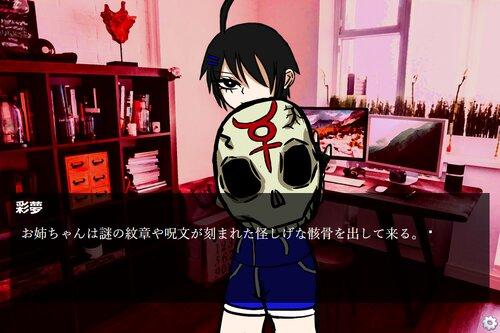 ファントムゾーン ダイモンズ 序章(体験版) Game Screen Shot4