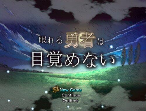 眠れる勇者は目覚めない Game Screen Shots