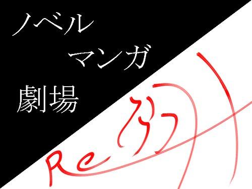 ノベルマンガ劇場Reぶー十 Game Screen Shot5