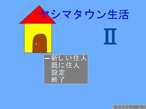 ヤシマタウン生活2! Game Screen Shot5