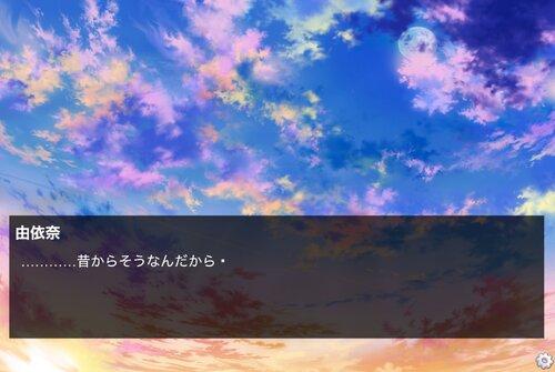 逢魔時の家路 Game Screen Shot