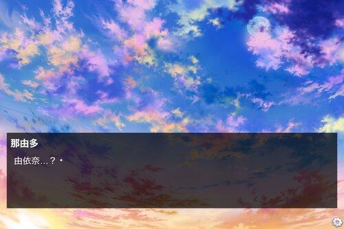 逢魔時の家路 Game Screen Shot3