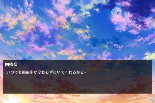 逢魔時の家路 Game Screen Shot4