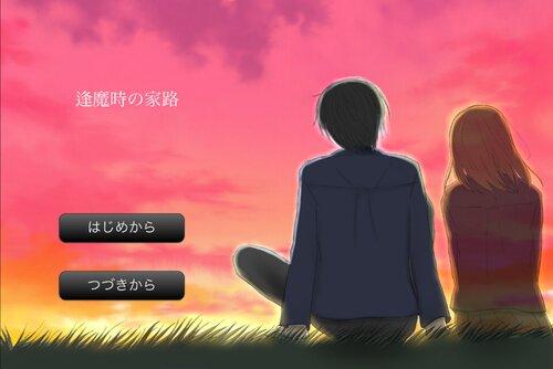 逢魔時の家路 Game Screen Shot5