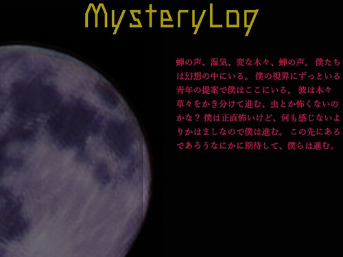 幻想備忘録~MysteryLog Game Screen Shot1